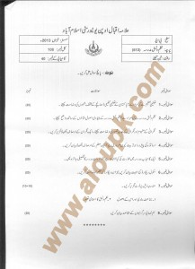 AIOU Old Paper 513 School Organization and Management