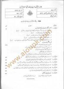 Code No 517 AIOU Old Paper Teaching of Pakistan Studies Spring 2013 BA