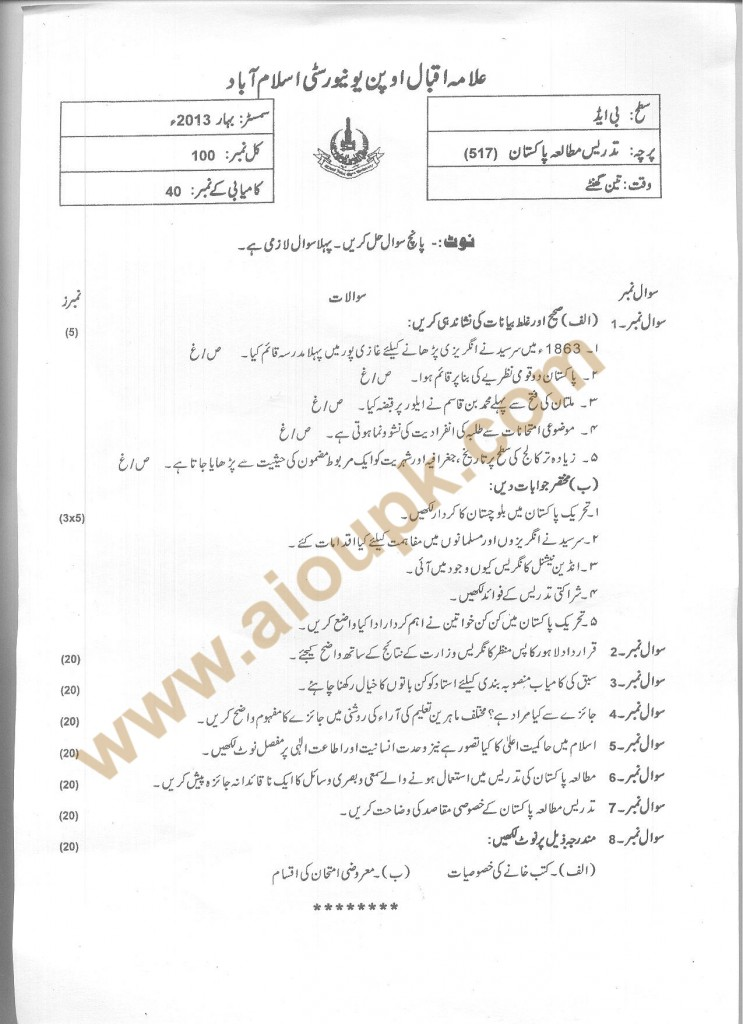 Code No 517 AIOU Old Paper Teaching of Pakistan Studies Spring 2013 BA