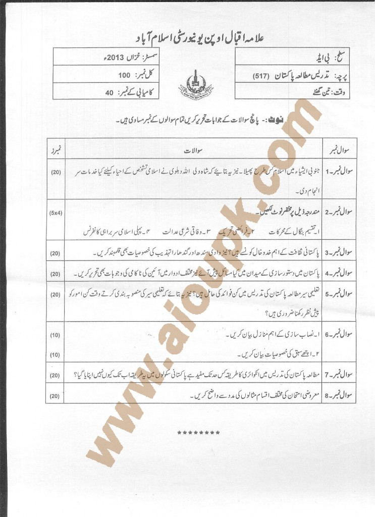 AIOU Old Paper Code 517 Teaching of Pakistan Studies 2014