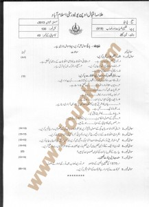 AIOU Old Paper 518 Educational Psychology and Syllabus 2015