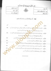 Teaching of Biology Code 520 AIOU Papers
