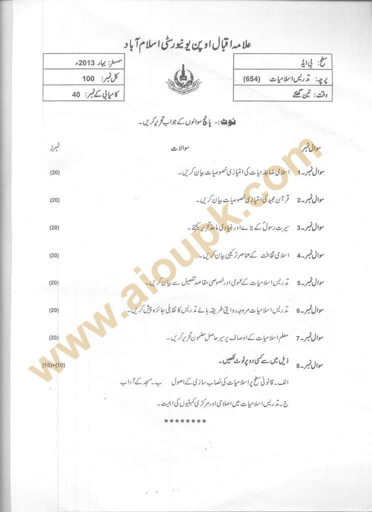 Code 654 AIOU old paper Teaching of Islamiat  BA Spring 2013