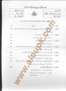 Teaching of Islamiat AIOU Old Papers Code 654