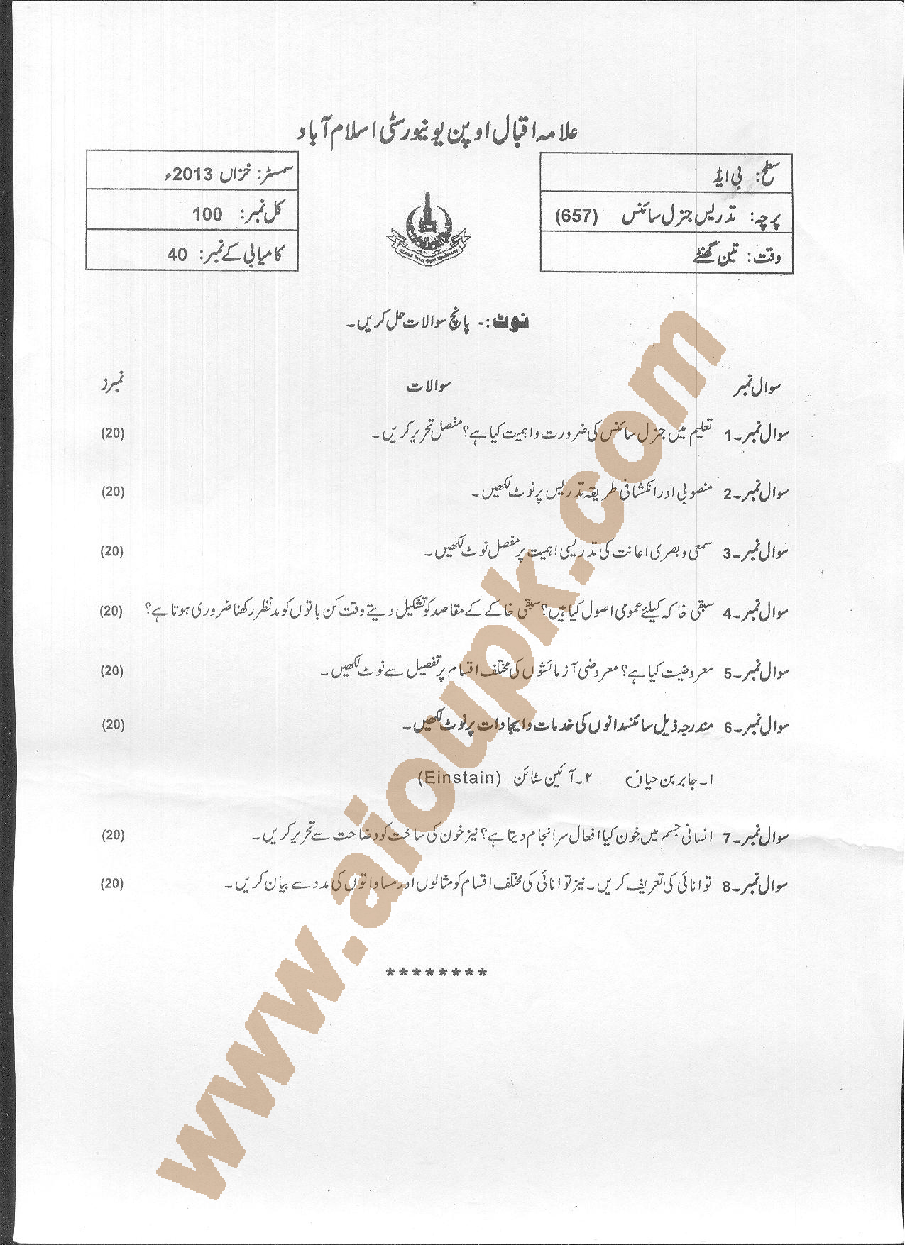 Teaching Of General Science Code 657 AIOU Old Paper 2014