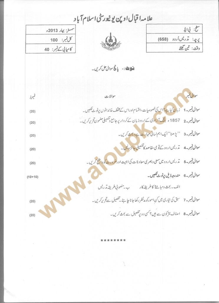 Code No. 658 AIOU old paper Teaching of Urdu BA Spring 2013