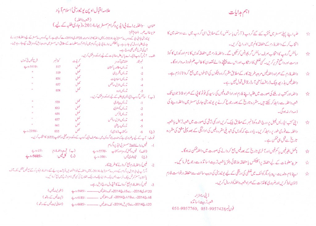 aiou paper checker jobs 2014 If you are looking for government jobs in allama iqbal open university (aiou) pakistan we are here to provide the list of available vacancies in aiou  students can also apply for part time work in earn to learn scholarship scheme of uni in 2014  aoa i'm msc psychology and med i'm interested to check the annual paper and.