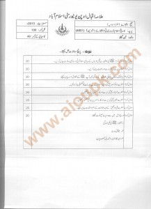 Code 4601 AIOU Old Paper Islamic History