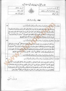 Code 4619 a Study of Quran Hakim-I AIOU Old Paper Spring 2013