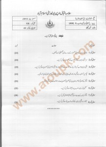 Code No 4658 AIOU Old Paper Pakistani Languages and Literature-II Spring 2013