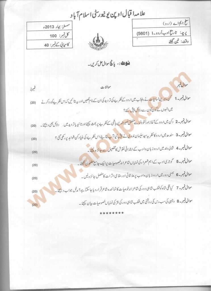Code 5601 History of Urdu Adab-I AIOU Old Paper Spring 2013