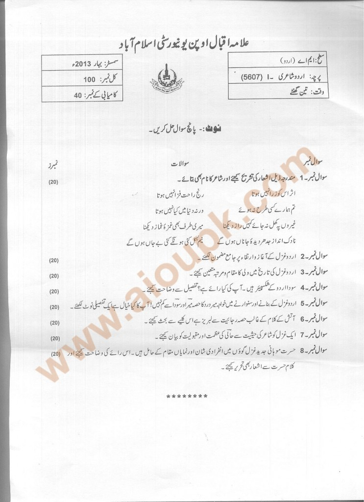 Code 5607 AIOU Old Paper Urdu Poetry-I Spring 2013