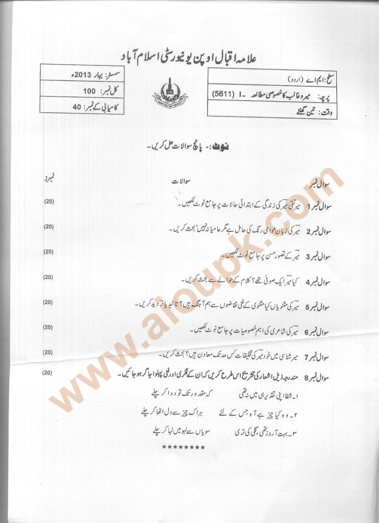 Code 5611 AIOU Old Paper Specific Study of Mir and Ghalib part 1