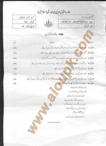 AIOU Old Paper Code 5614 Specific Study of Allama Iqbal-II Autumn 2014