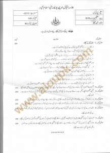 Code 615 School Organization AIOU Old Papers