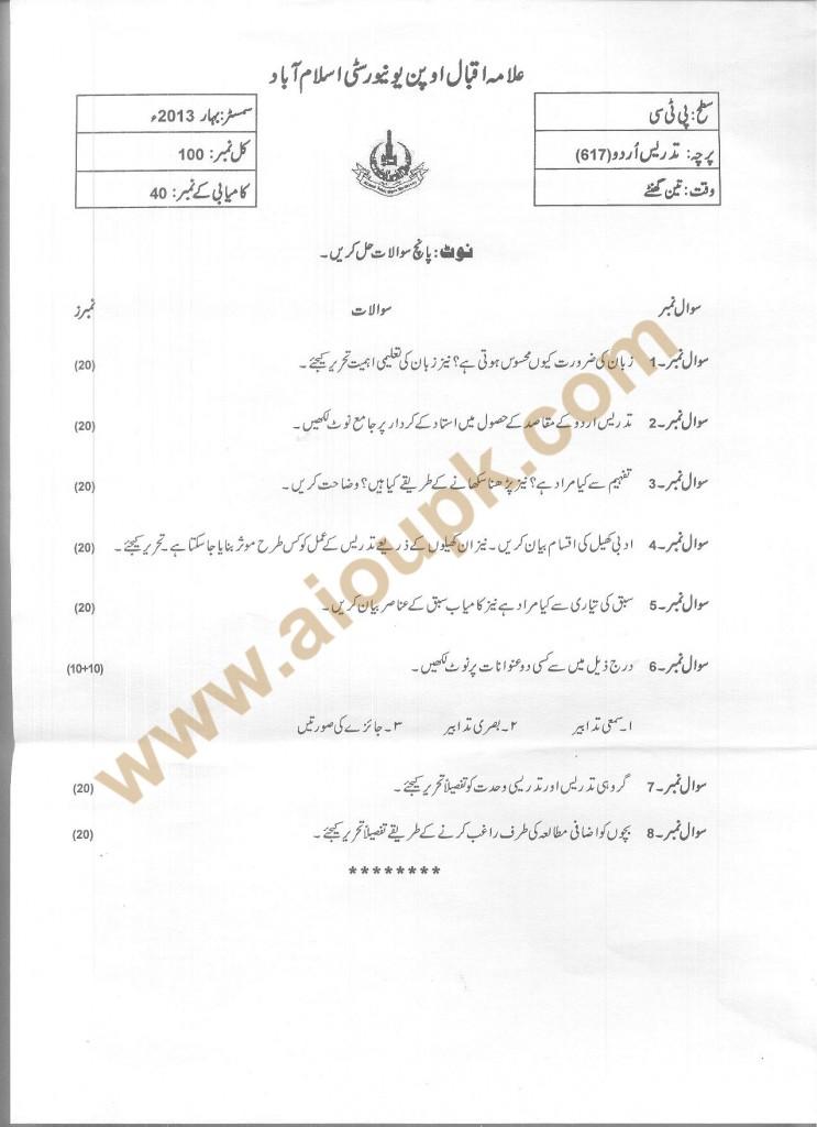 Code 617 Teaching of Urdu AIOU Old Paper