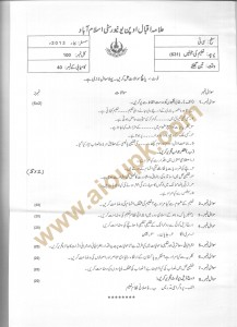 Code 631 AIOU Old Papers Dimensions in Education