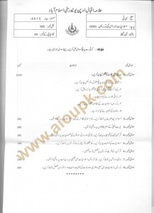 Code 635 AIOU Old Paper Course Islamiat and Its Teaching