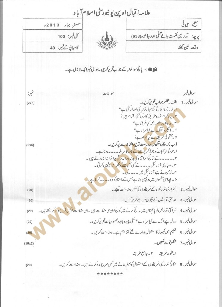 Code 638 - AIOU Old Papers of Teaching Strategies and Evaluation Spring 2013
