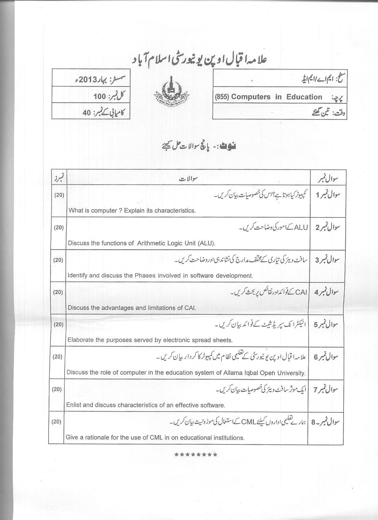 Computers in Education Code 855 MA / M Ed – AIOU Old Papers