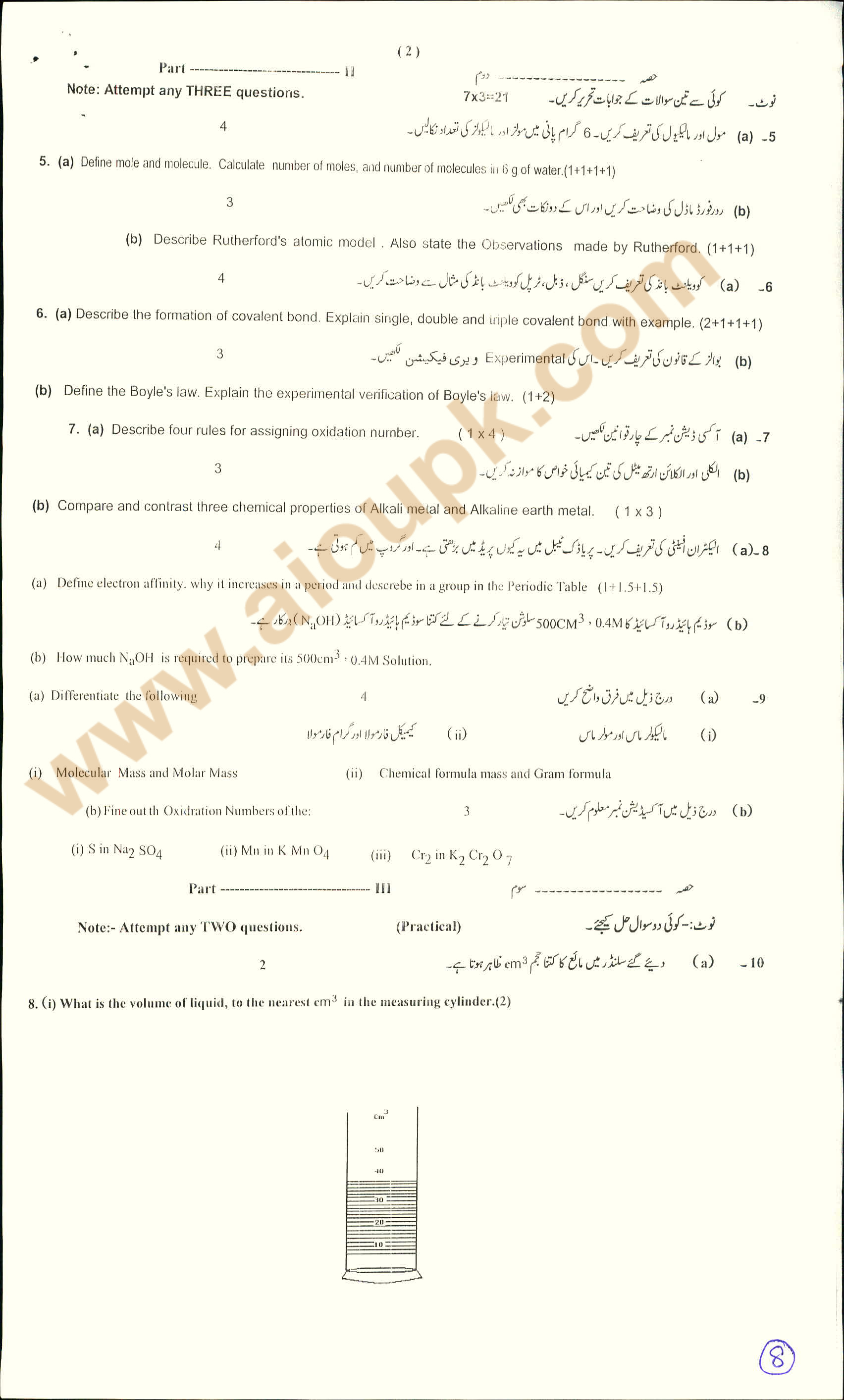 Chemistry Model Guess Papers 9th & 10th Class 2014 – BISE Multan Board