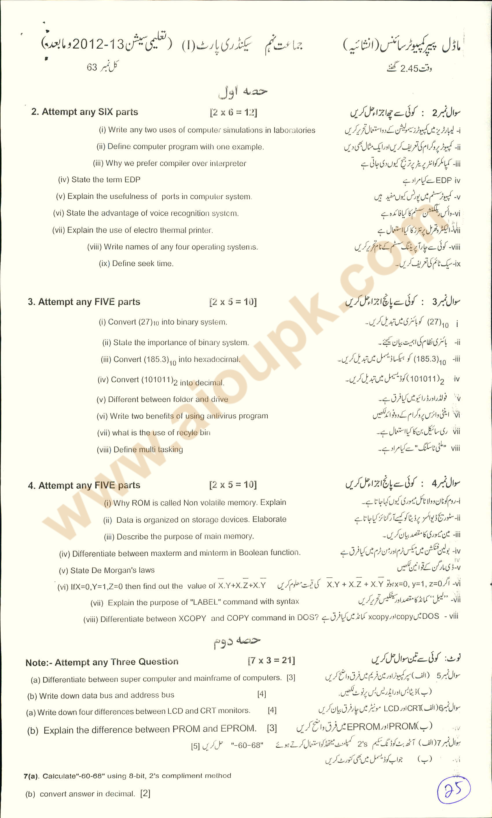 Computer Science Model Guess Papers Matric 9th – BISE Boards