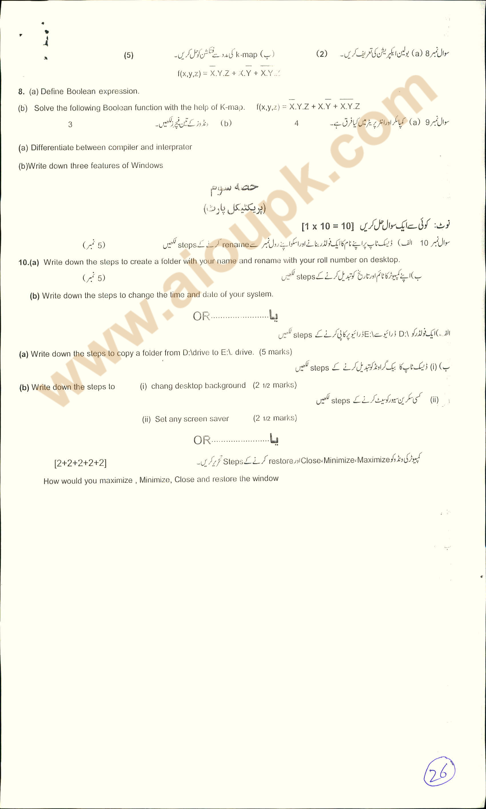 computer science model guess papers matric 9th  u2013 bise