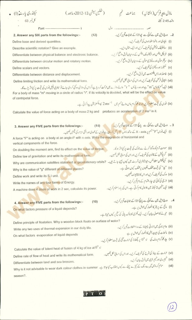 Physics model paper bise 9th and 10th (3)