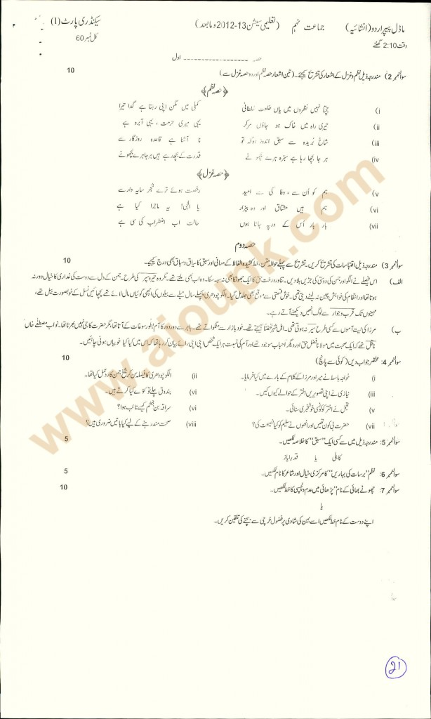 Urdu Guess paper for Matric BISE