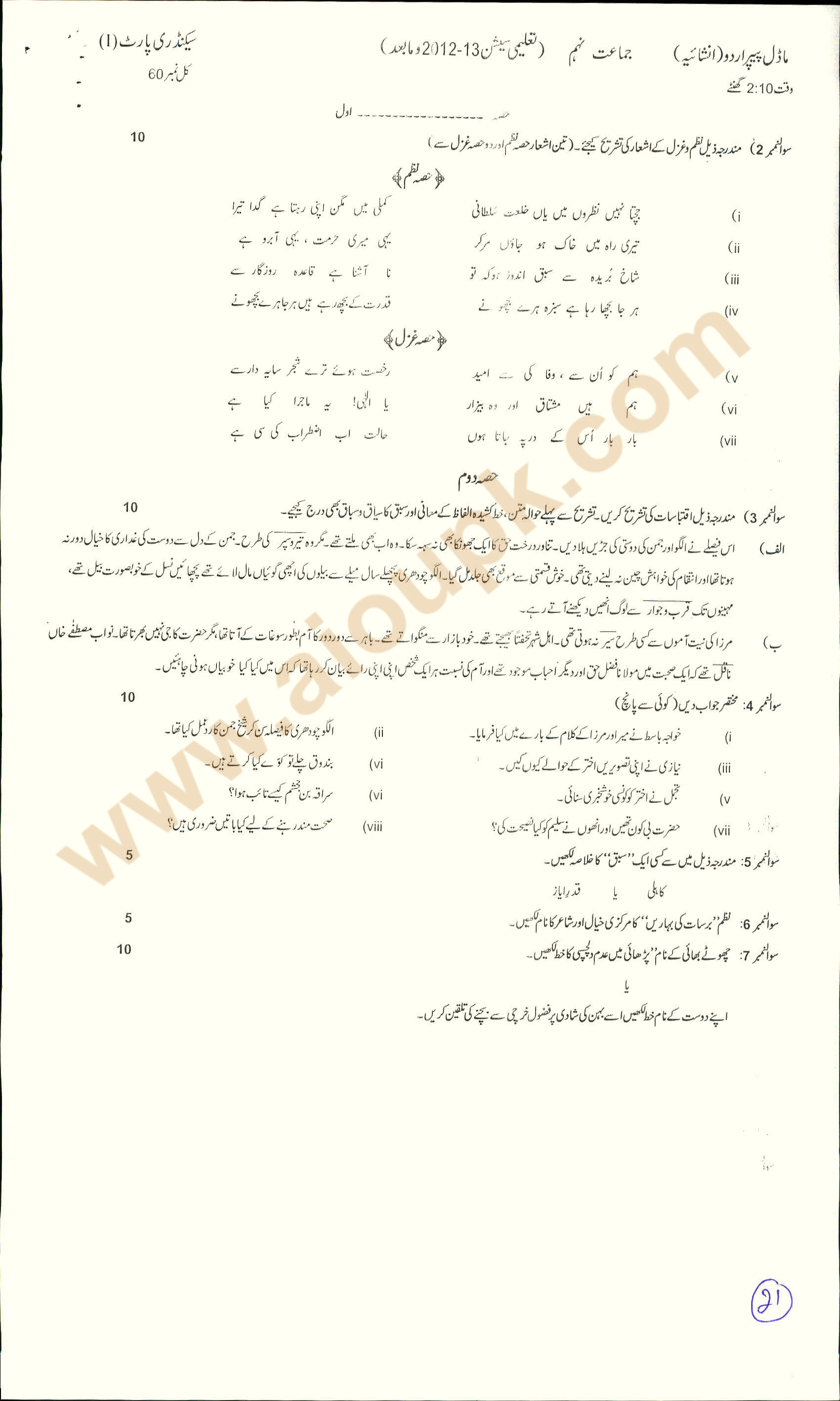 BISE Model Guess Papers 2014 Urdu for Class 9th & 10th – Multan Board