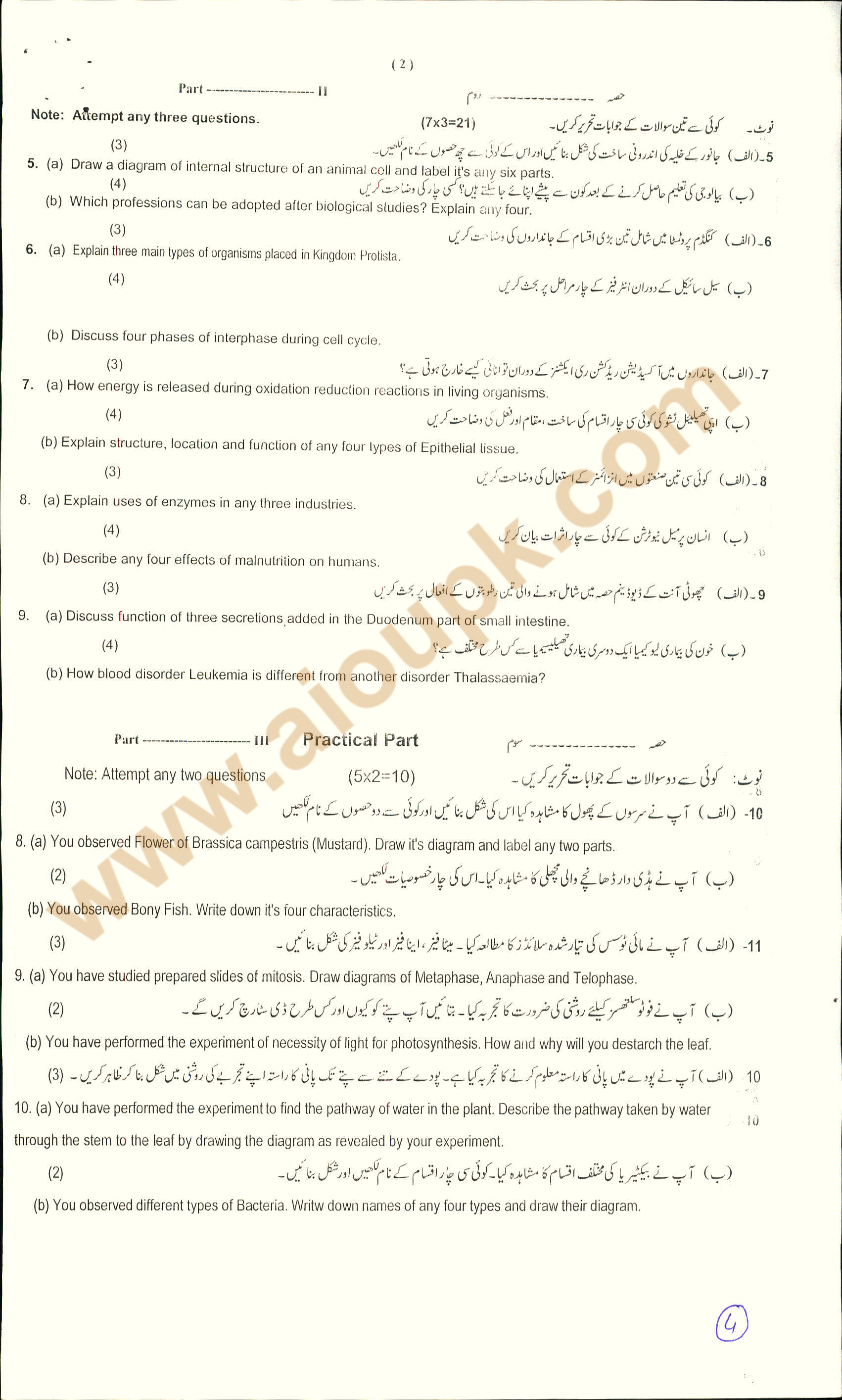 Biology Model Guess Paper 9th and 10th Class 2014 – BISE