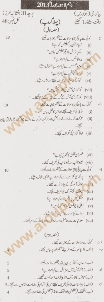 BIOLOGY Old papers Guess paper 2014 punjab board