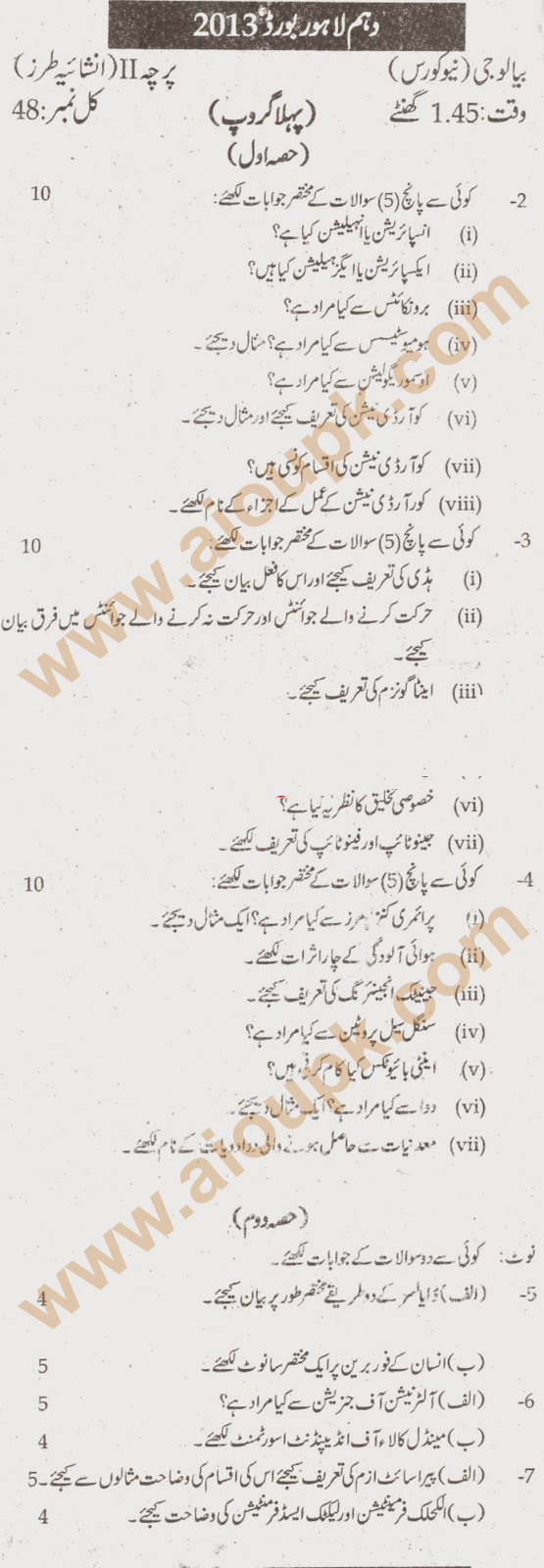 intermediate previous papers punjab boards 10th model papers 2018 pseb matric sample question papers 2018 punjab school education board sample papers previous question papers to punjab.