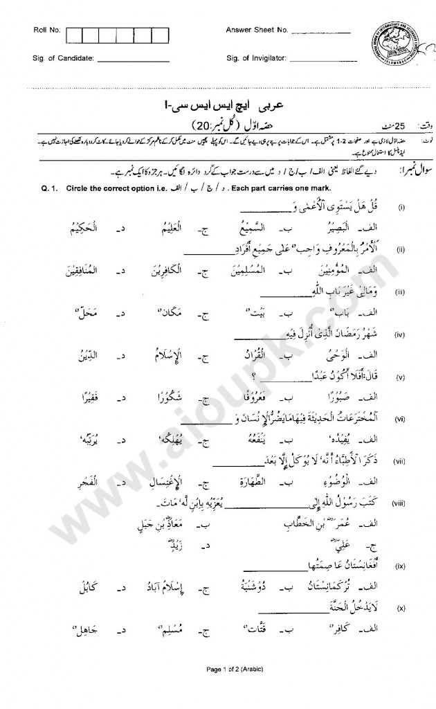 FBISE Old papers Arabic 1st year