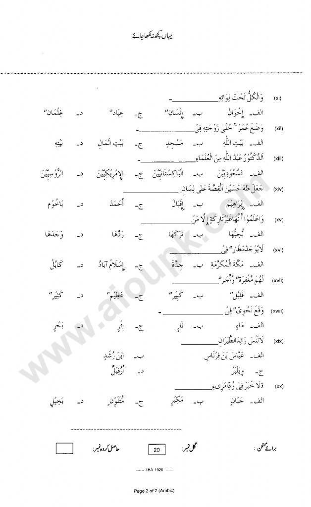 FBISE Old papers Arabic 1st year subjective type