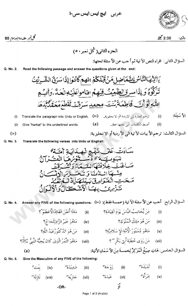 FBISE Old papers Arabic 1st year HSSC-I Section B
