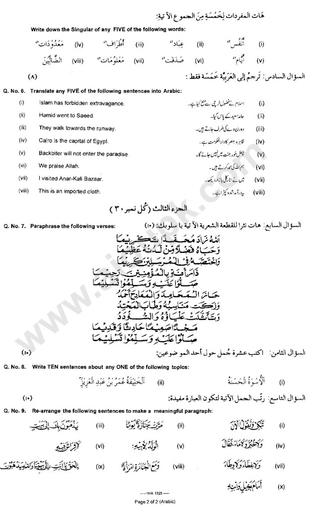 Arabic of HSSC Annual Examinations 2013 Part-1-page-004