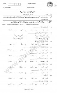 Arabic 2nd year past papers