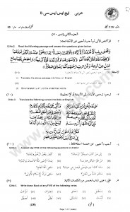 Arabic model guess papers for federal board