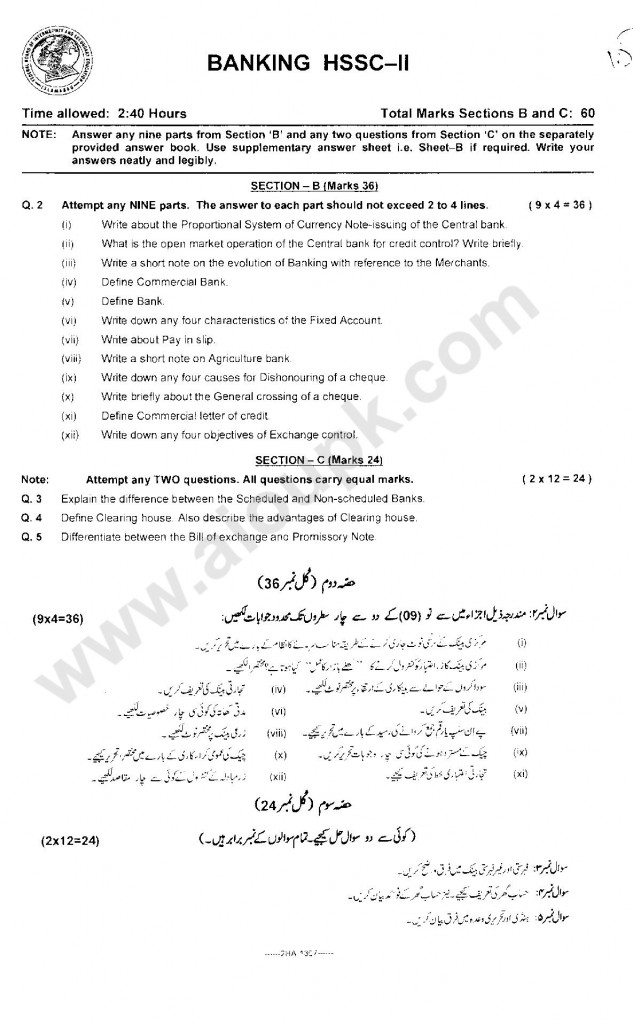 old papers of Banking 2014 FBISE class 12