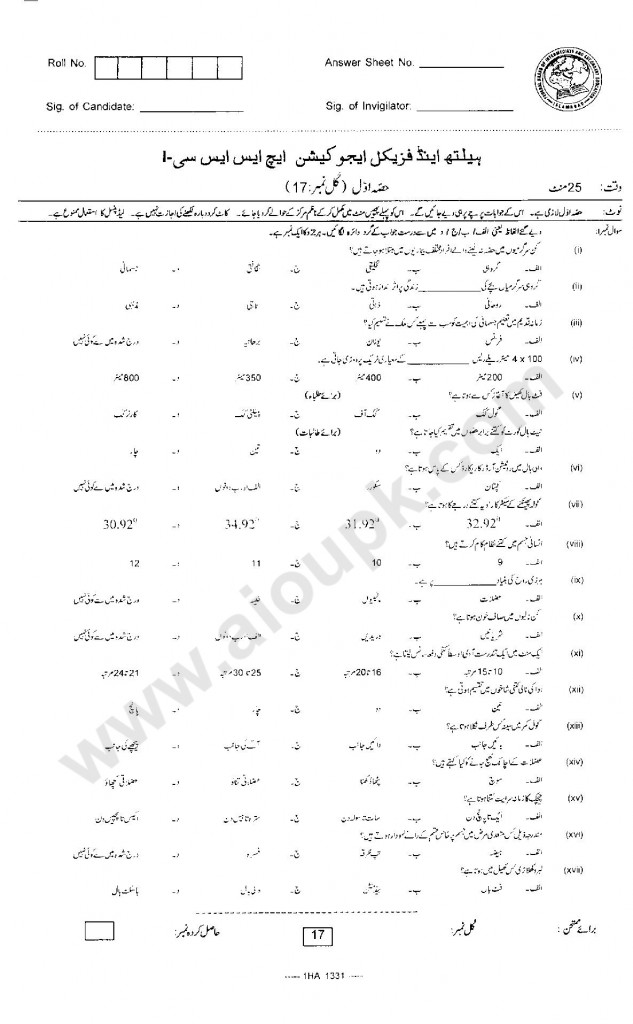 Health and Physical Education Guess papers model papers 2014 FBISE HSSC-I