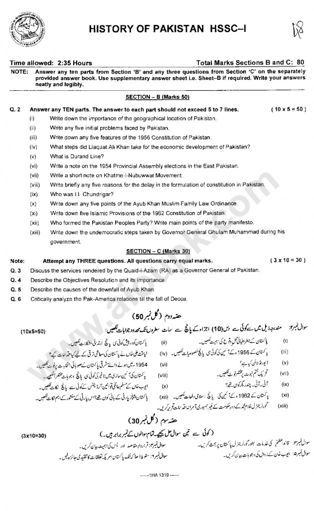 History Of Pakistan Model Guess papers for HSSC-I Federal Board 2014