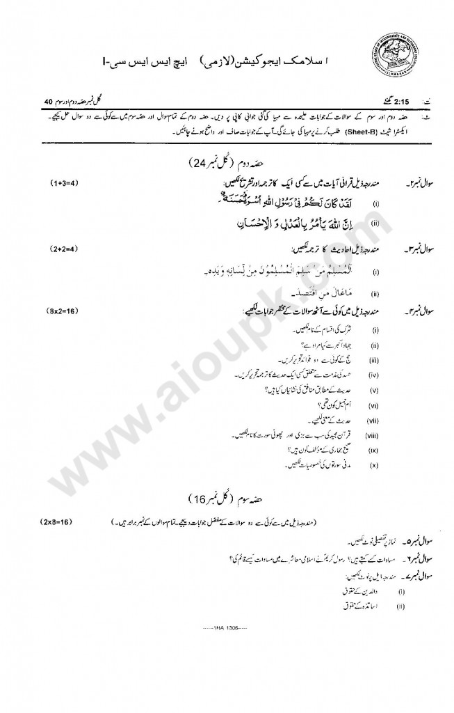 Islamic Education Compulsory FBISE 2014 guess papers pattern papers