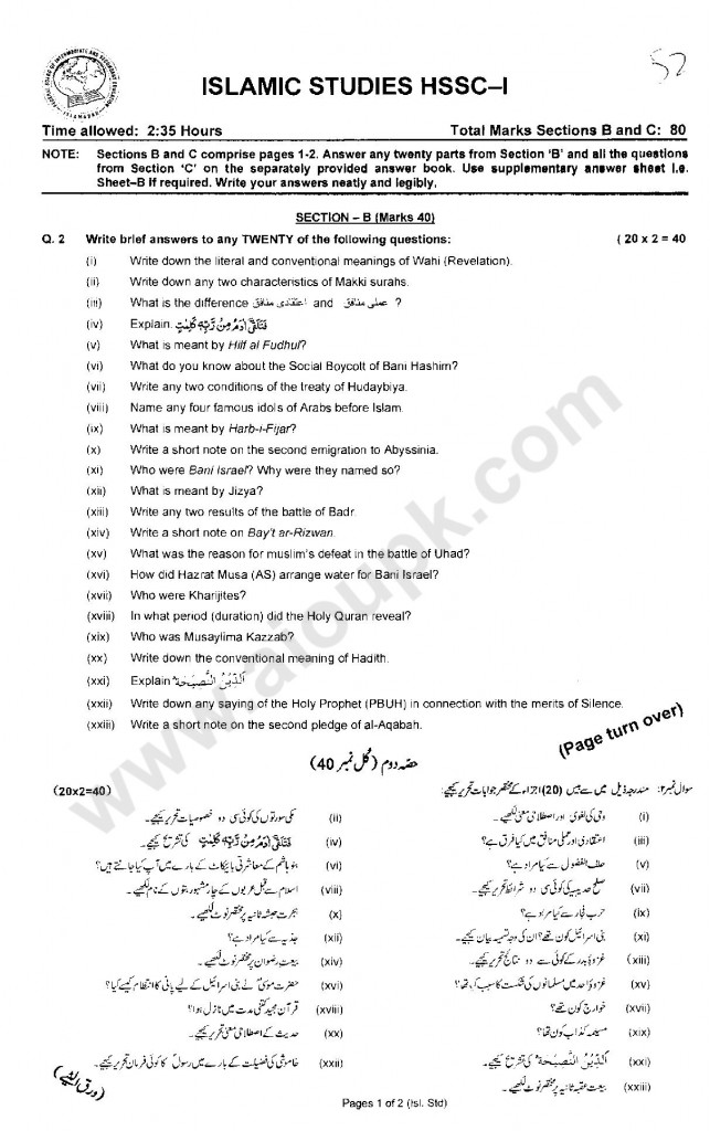 Islamic Studies HSSC-I Federal Board Model Guess papers old papers