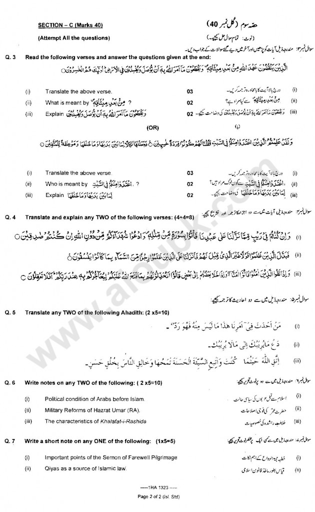 Islamic Studies  Papers FBISE
