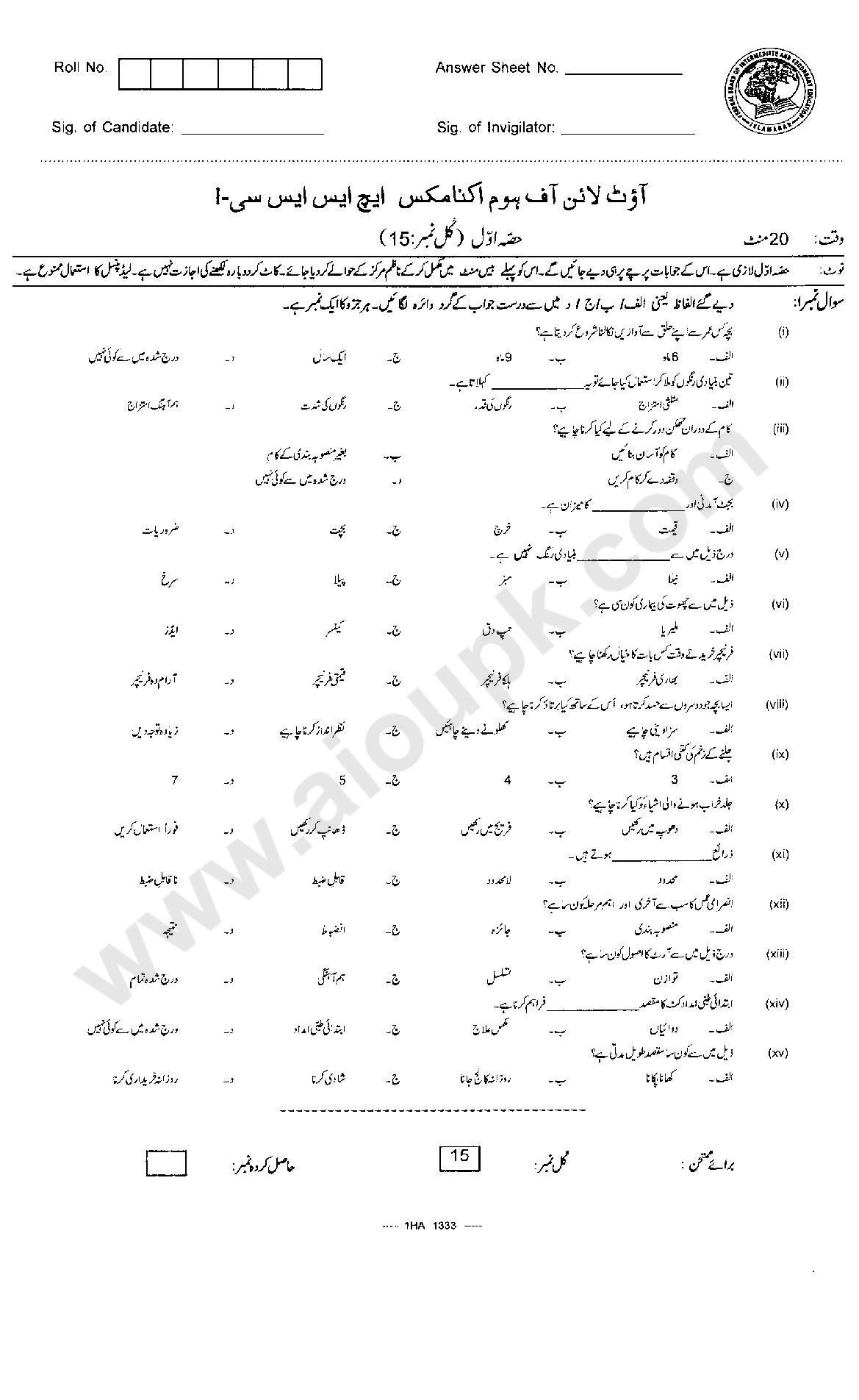 10th Class Old Papers (2017) – Federal Board (FBISE) Islamabad
