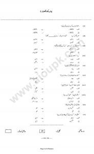 Persian Old paper Federal board FBISE HSSC_I