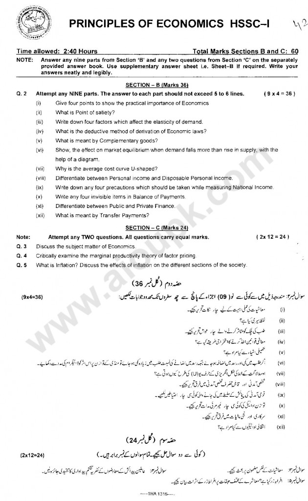 Principles of Economics Guess Papers Model Paper Pattern of exam federal board FBISE 2014