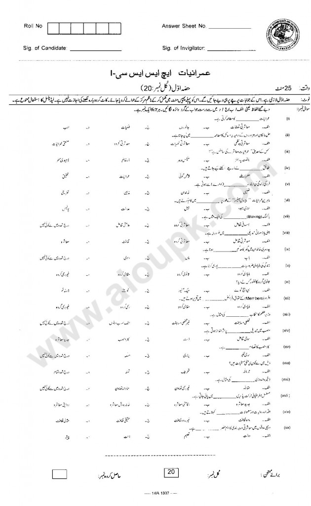 Sociology Old Papers federal Board FBISE class 11 2014