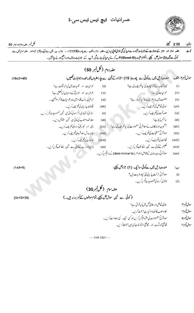 Sociology objective plus subjective FBISE Pattern Model paper of 2014 latest new